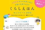 くらしえほんキャンペーン2015 12月1日(火)まで