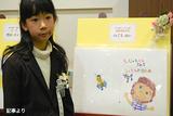 ミツバチの童話と絵本のコンクール表彰式