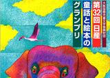 日産童話と絵本のグランプリ 作品の募集を開始