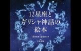 夜空の星に思いはせる『12星座とギリシャ神話の絵本』