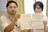 宮沢賢治の世界で安らぎを NPO「シェルパ」9月22日朗読会