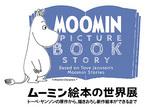 松屋銀座で「ムーミン絵本の世界展」