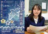 〈童話大賞〉水沢高校の佐藤綾香さん