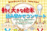 3/4(土)動く大きな絵本・読み聞かせコンサート