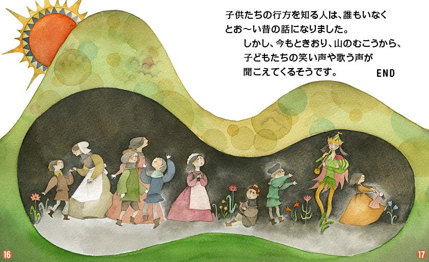 すべての折り紙 日本の折り紙 : ハーメルンの笛吹き男|グリム ...