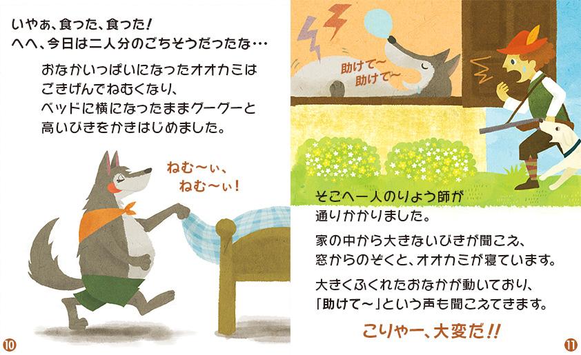 すべての折り紙 日本の折り紙 : 赤ずきん|グリム童話|e-童話 ...