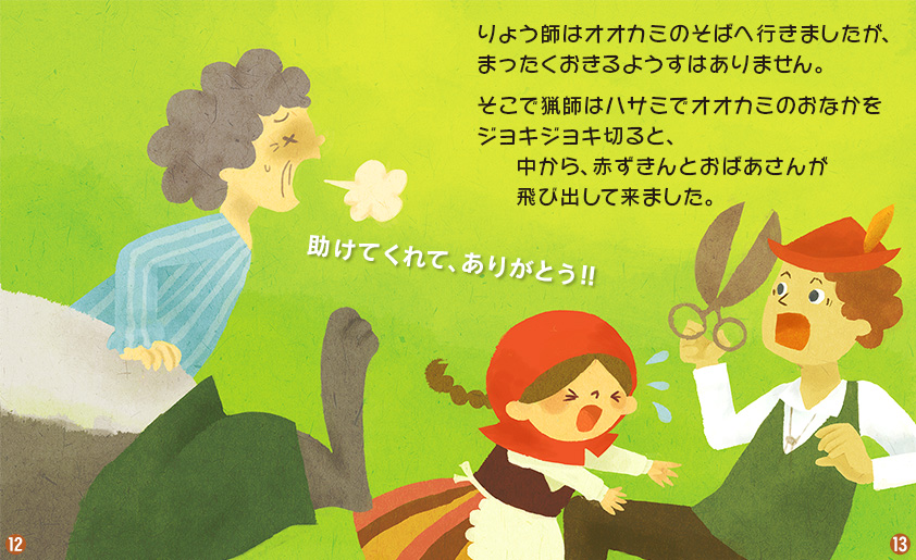 すべての折り紙 赤 折り紙 : 赤ずきん|グリム童話|e-童話 ...