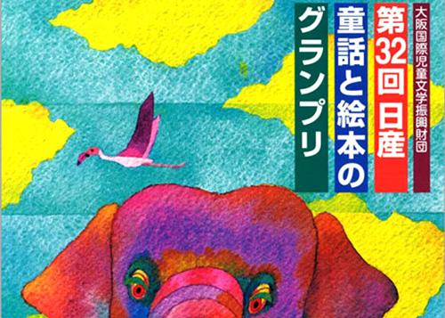 日産童話と絵本のグランプリ、作品の募集を開始