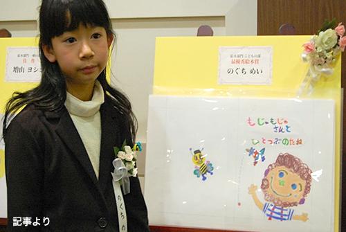 こどもの部最優秀絵本賞は、東京都八王子市、のぐちめいさん