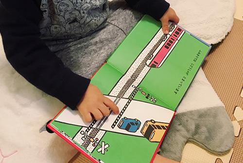 電車好きにおすすめの絵本10選