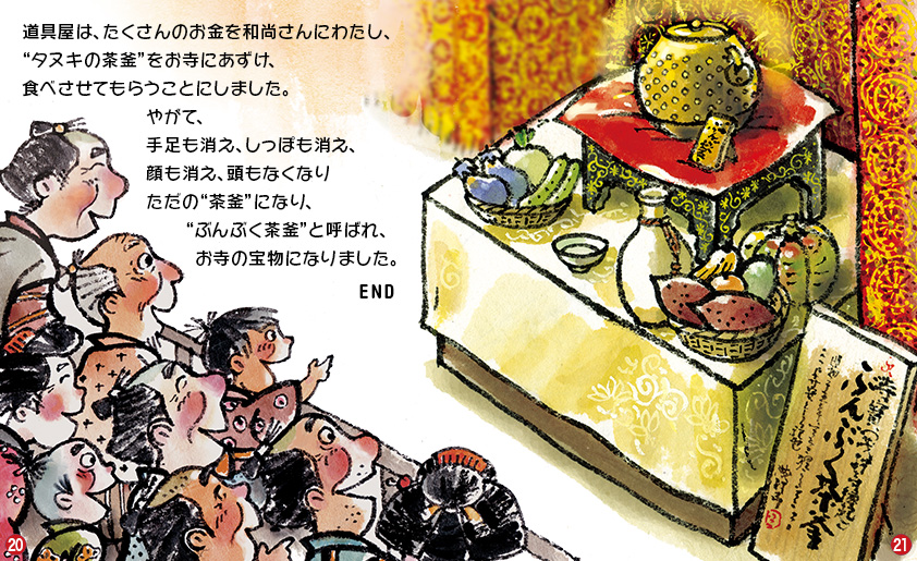 ぶんぶく茶釜 ホーム ぶんぶく茶釜|日本昔話|e