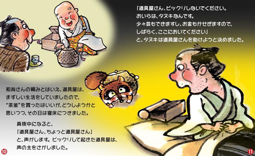 ぶんぶく茶釜 ぶんぶく茶釜|日本昔話|e