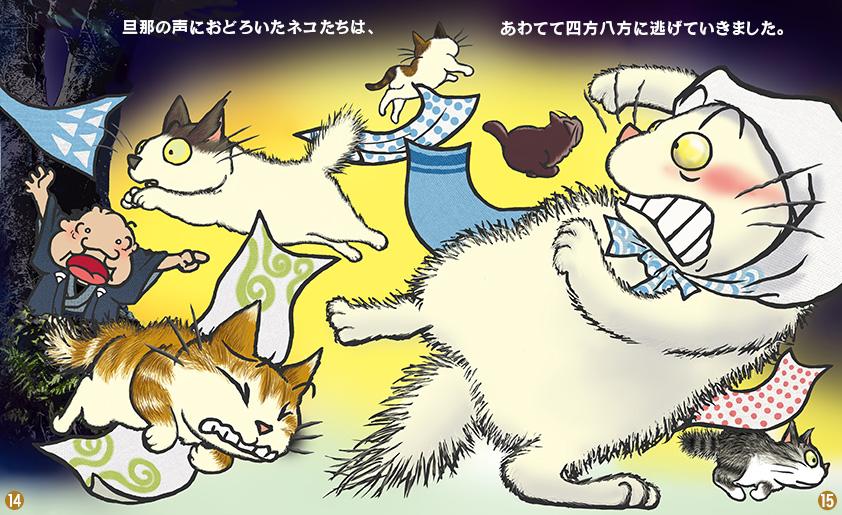 すべての折り紙 折り紙 日本 : ねこの踊り|日本昔話|e-童話 ...