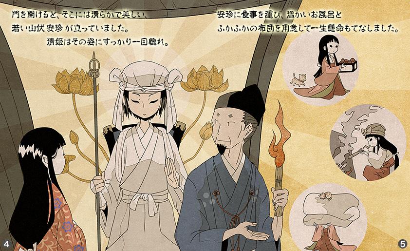 すべての折り紙 日本の折り紙 : 安珍と清姫|日本昔話|e-童話 ...