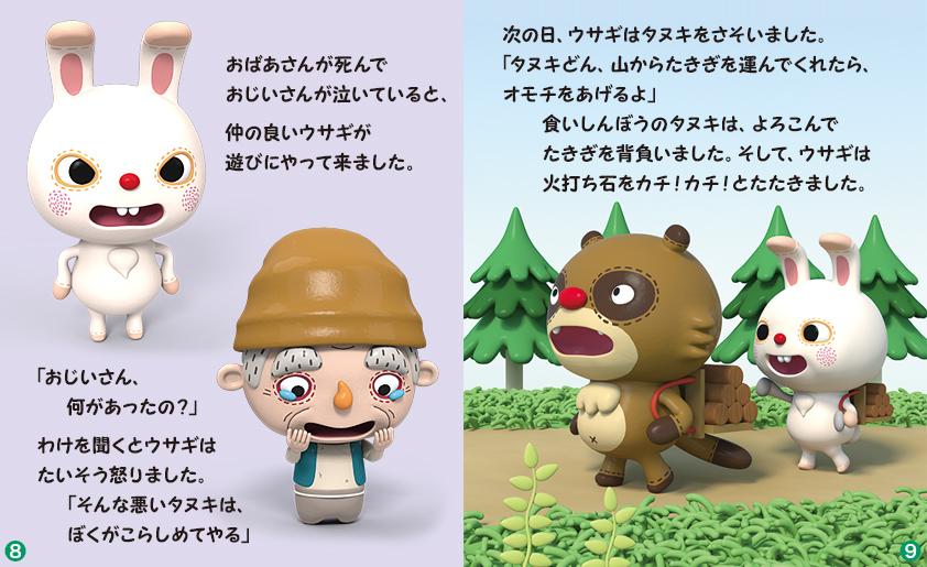 すべての折り紙 日本の折り紙 : カチカチ山|日本昔話|e-童話 ...