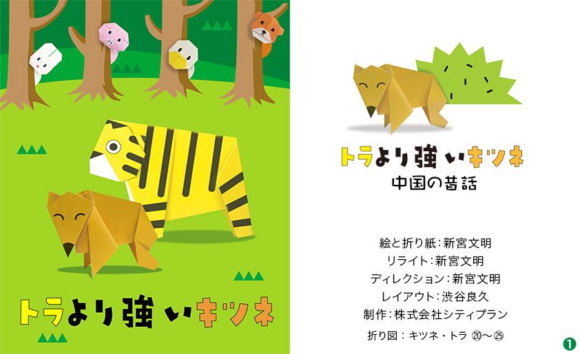 簡単 折り紙:折り紙絵本-matome.naver.jp